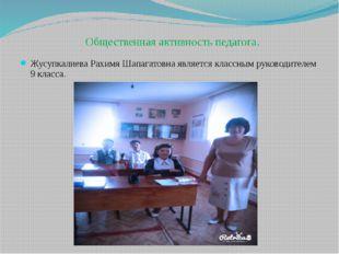 Общественная активность педагога. Жусупкалиева Рахимя Шапагатовна является кл