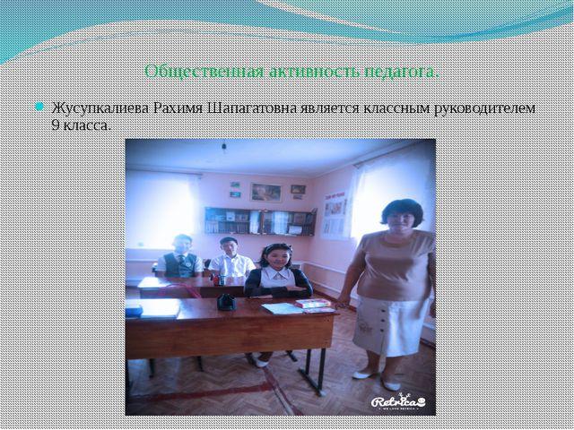 Общественная активность педагога. Жусупкалиева Рахимя Шапагатовна является кл...