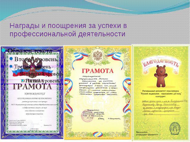 Награды и поощрения за успехи в профессиональной деятельности