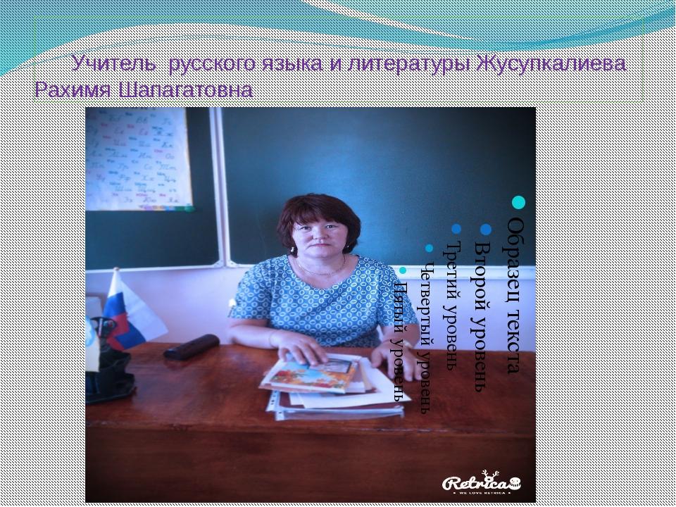 Учитель русского языка и литературы Жусупкалиева Рахимя Шапагатовна