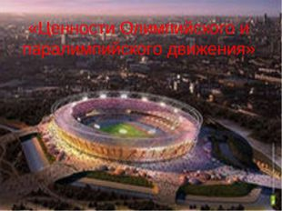 «Ценности Олимпийского и паралимпийского движения»