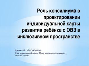 Доценко О.В., МБОУ «АСОШ№5» Стаж педагогической работы- 26 лет, в должности с
