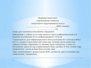 Индивидуальная карта сопровождения учащегося специального (коррекционного) к
