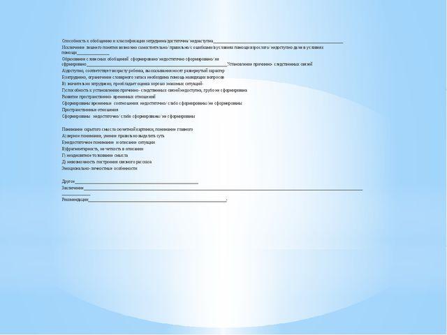 Способность к обобщению и классификации затруднена/достаточна/ недоаступна__...