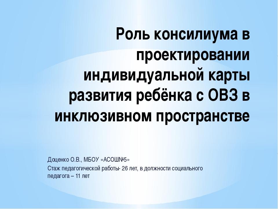 Доценко О.В., МБОУ «АСОШ№5» Стаж педагогической работы- 26 лет, в должности с...