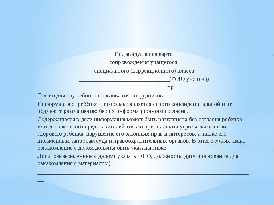 Индивидуальная карта сопровождения учащегося специального (коррекционного) к...