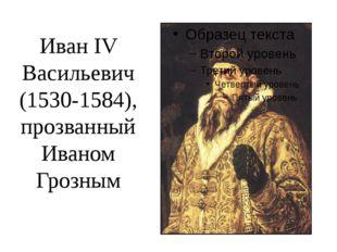 Иван IV Васильевич (1530-1584), прозванный Иваном Грозным