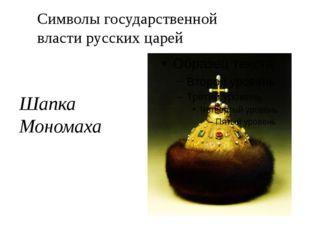 Шапка Мономаха Символы государственной власти русских царей