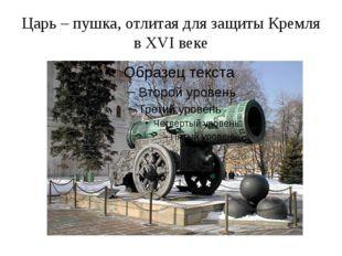 Царь – пушка, отлитая для защиты Кремля в XVI веке