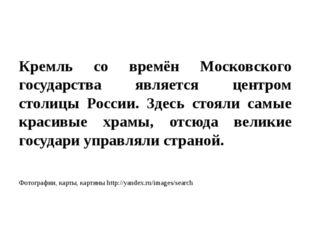 Кремль со времён Московского государства является центром столицы России. Зд