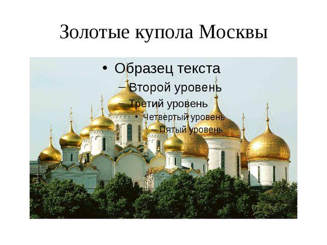 Золотые купола Москвы