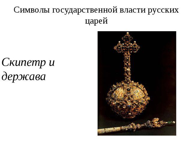 Символы государственной власти русских царей Скипетр и держава