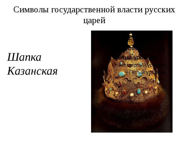Символы государственной власти русских царей Шапка Казанская