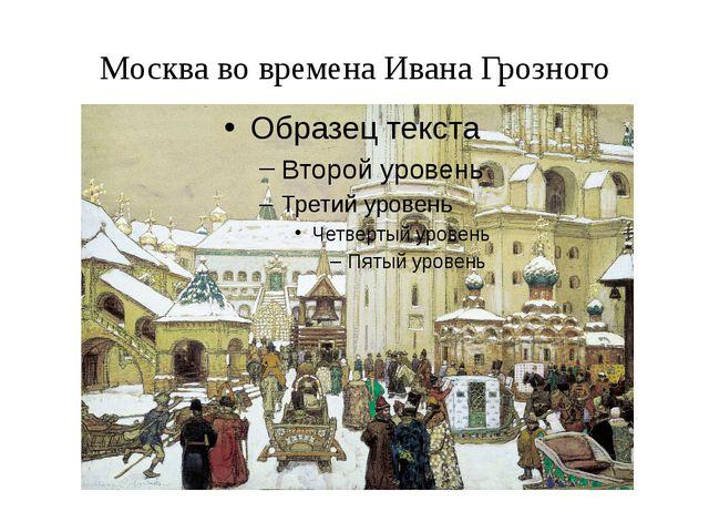 Москва во времена Ивана Грозного