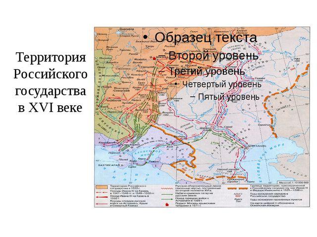 Территория Российского государства в XVI веке