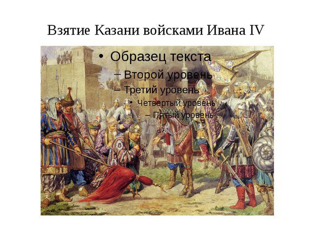 Взятие Казани войсками Ивана IV