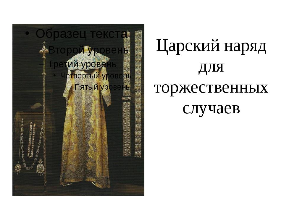Царский наряд для торжественных случаев