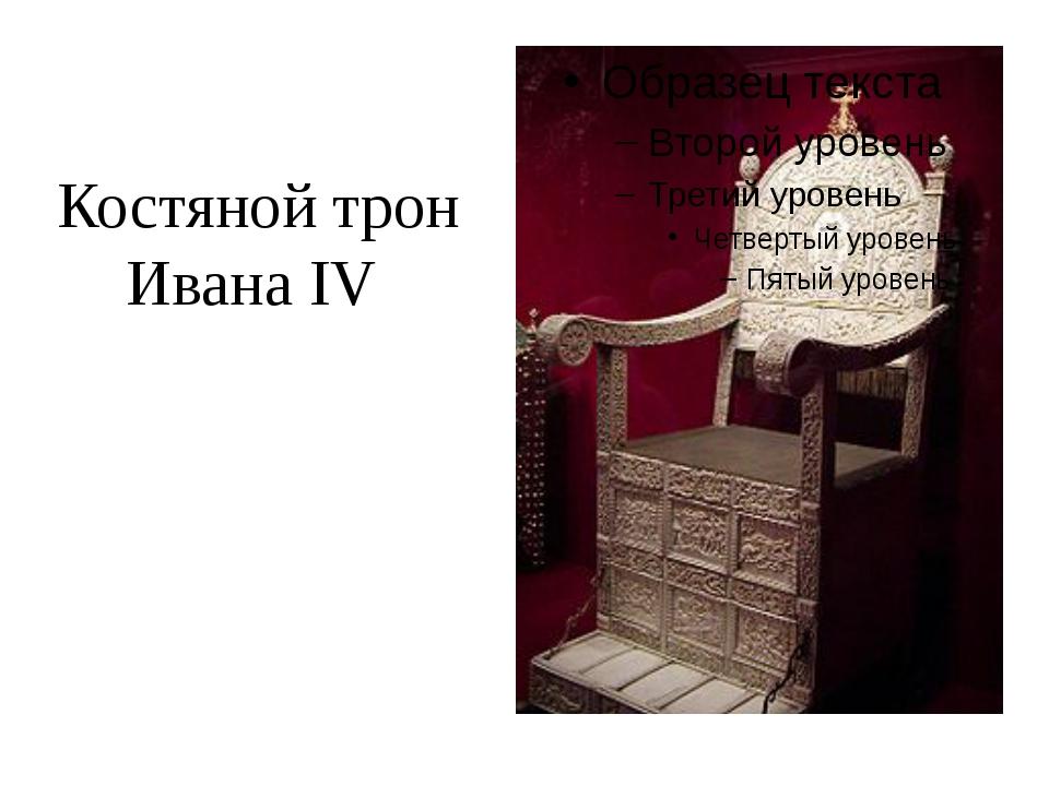Костяной трон Ивана IV