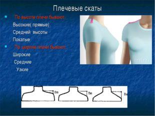 Плечевые скаты По высоте плечи бывают: Высокие( прямые) Средней высоты Покаты