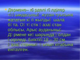 Дермене– күрделі гүлділер тұқымдасының жусан туысына жататын көп жылдық шала