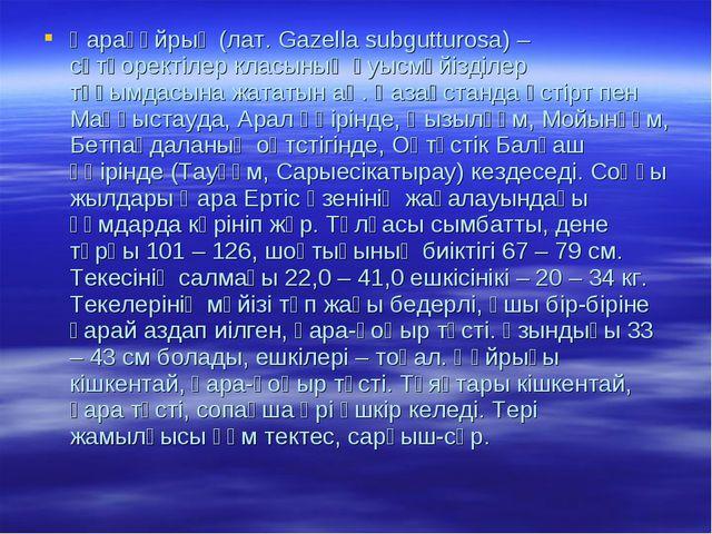 Қарақұйрық (лат. Gazella subgutturosa) – сүтқоректілер класының қуысмүйізділе...