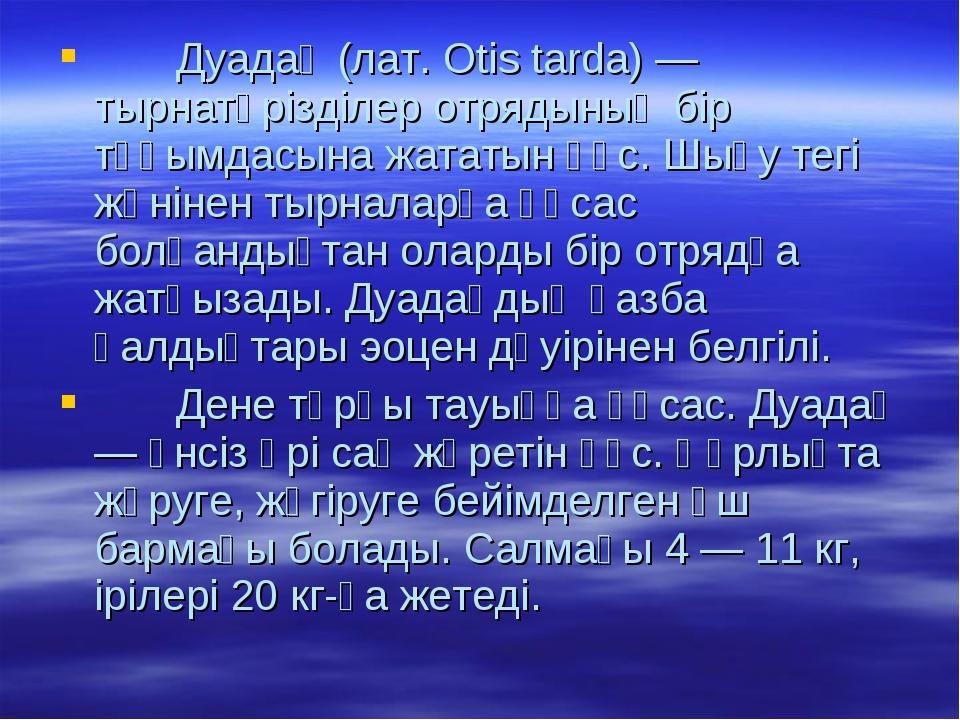 Дуадақ (лат. Otis tarda) — тырнатәрізділер отрядының бір тұқымдасына жататын...
