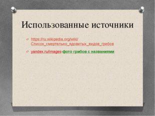 Использованные источники https://ru.wikipedia.org/wiki/Список_смертельно_ядов