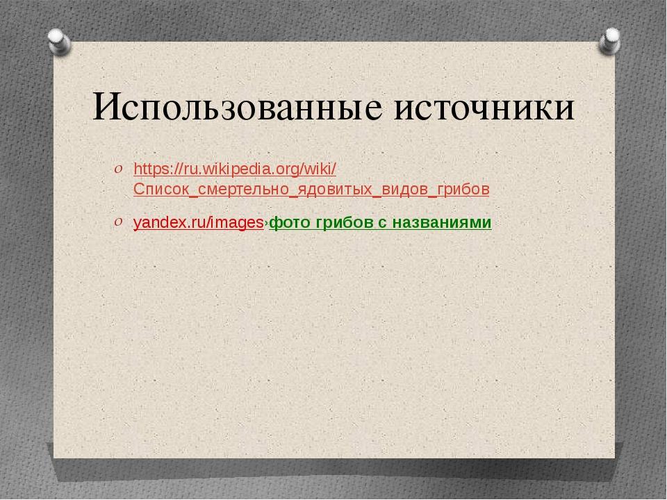 Использованные источники https://ru.wikipedia.org/wiki/Список_смертельно_ядов...