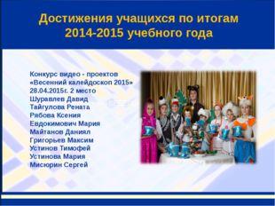 Конкурс видео - проектов «Весенний калейдоскоп 2015» 28.04.2015г. 2 место Шу