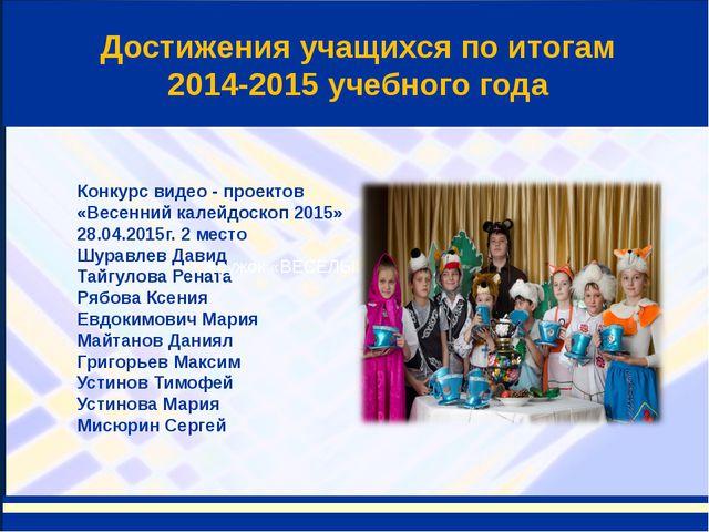 Конкурс видео - проектов «Весенний калейдоскоп 2015» 28.04.2015г. 2 место Шу...