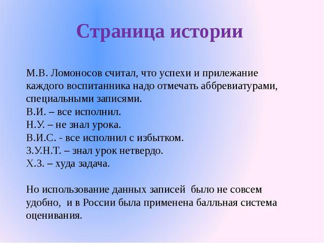 Страница истории М.В. Ломоносов считал, что успехи и прилежание каждого воспи...