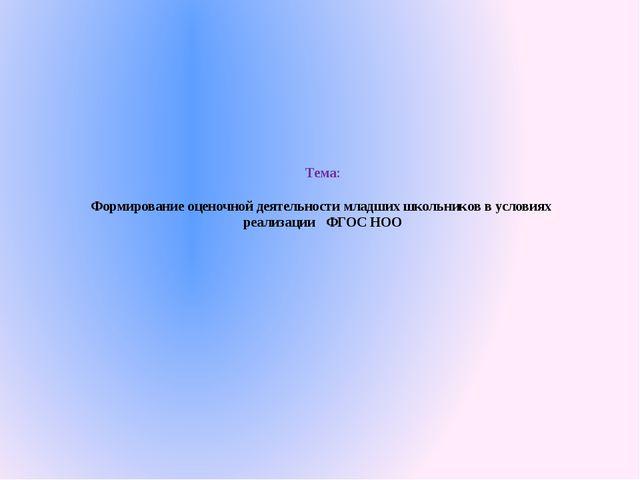 Тема: Формирование оценочной деятельности младших школьников в условиях реал...