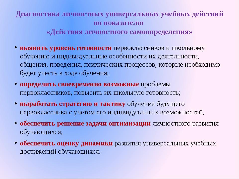 Диагностика личностных универсальных учебных действий по показателю «Действия...