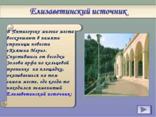 В Пятигорске многие места воскрешают в памяти страницы повести «Княжна Мери»