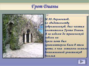 М.Ю.Лермонтов, по свидетельству современников, был частым посетителем Грота
