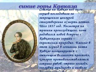 Ссылка на Кавказ под пули горцев последовала за запрещенное цензурой стихотв