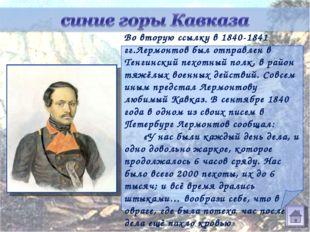 Во вторую ссылку в 1840-1841 гг.Лермонтов был отправлен в Тенгинский пехотны