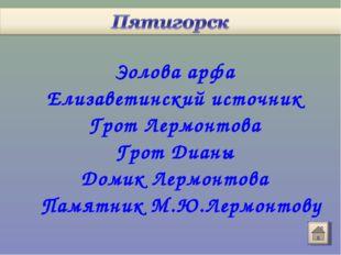 Эолова арфа Елизаветинский источник Грот Лермонтова Грот Дианы Домик Лермонто