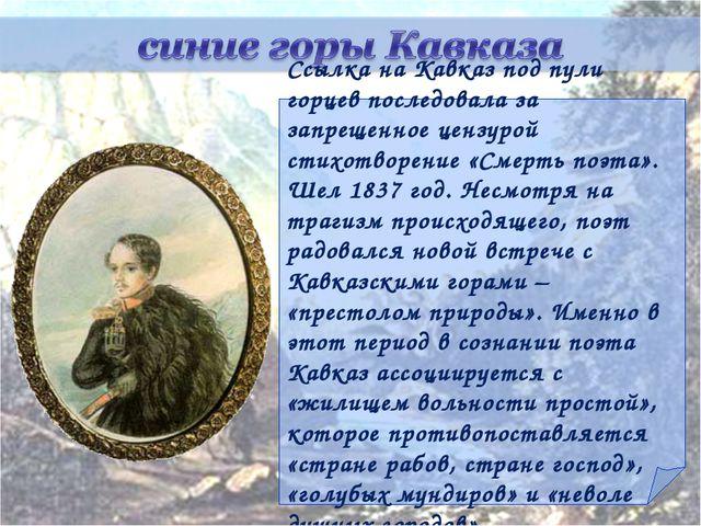 Ссылка на Кавказ под пули горцев последовала за запрещенное цензурой стихотв...