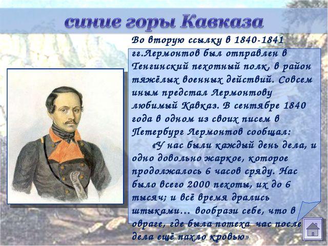 Во вторую ссылку в 1840-1841 гг.Лермонтов был отправлен в Тенгинский пехотны...