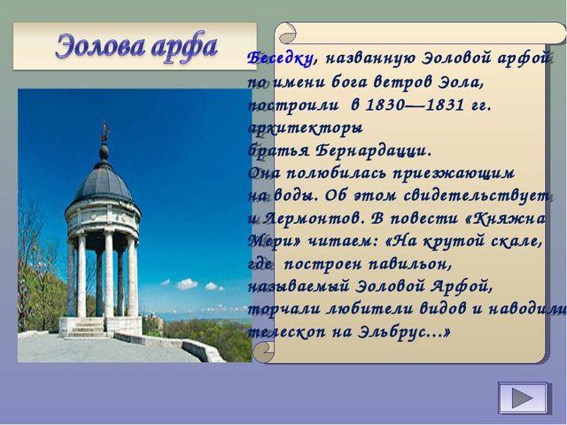 Беседку, названную Эоловой арфой по имени бога ветров Эола, построили в 1830—...