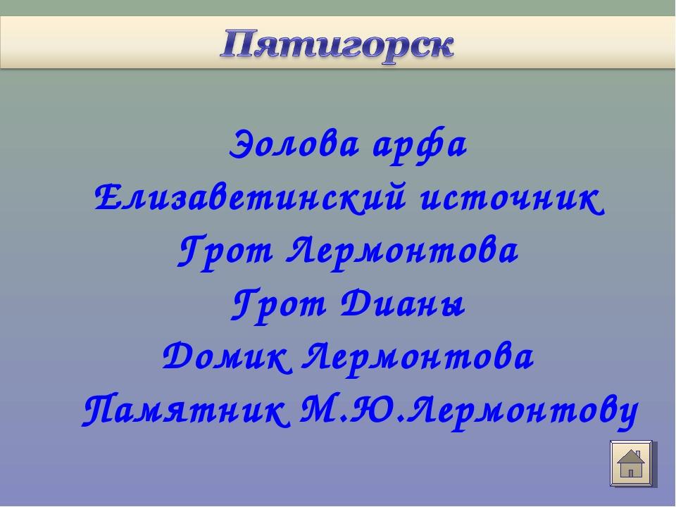 Эолова арфа Елизаветинский источник Грот Лермонтова Грот Дианы Домик Лермонто...