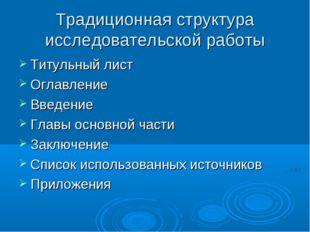 Традиционная структура исследовательской работы Титульный лист Оглавление Вве