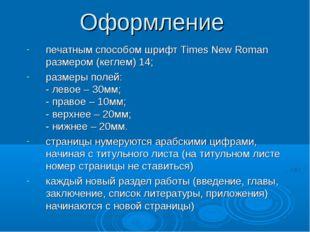 Оформление печатным способом шрифт Times New Roman размером (кеглем) 14; разм