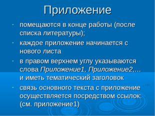 Приложение помещаются в конце работы (после списка литературы); каждое прилож