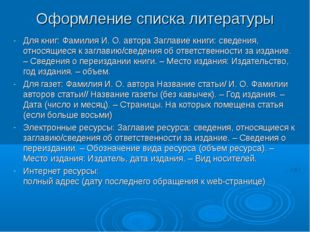 Оформление списка литературы Для книг: Фамилия И. О. автора Заглавие книги: с
