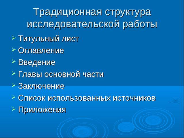 Традиционная структура исследовательской работы Титульный лист Оглавление Вве...