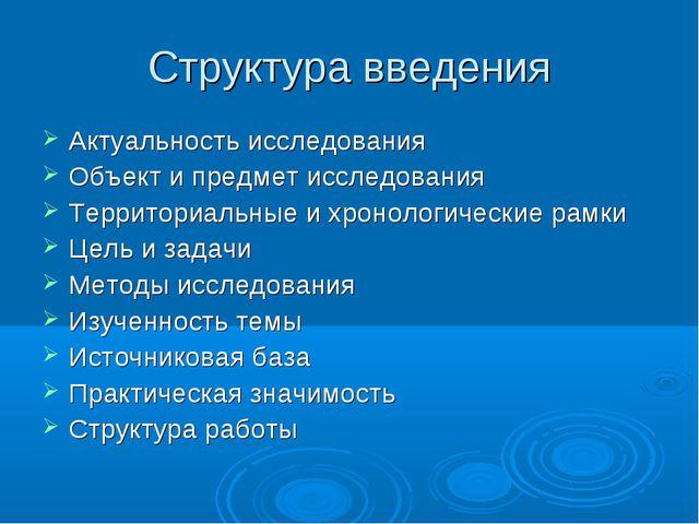 Структура введения Актуальность исследования Объект и предмет исследования Те...