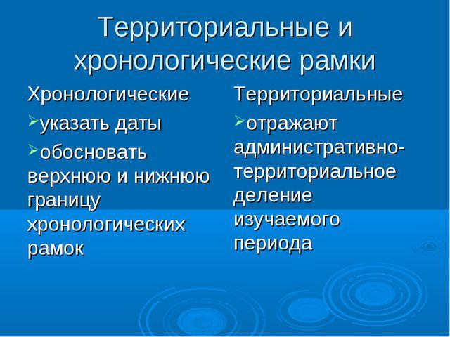 Территориальные и хронологические рамки Хронологические указать даты обоснова...
