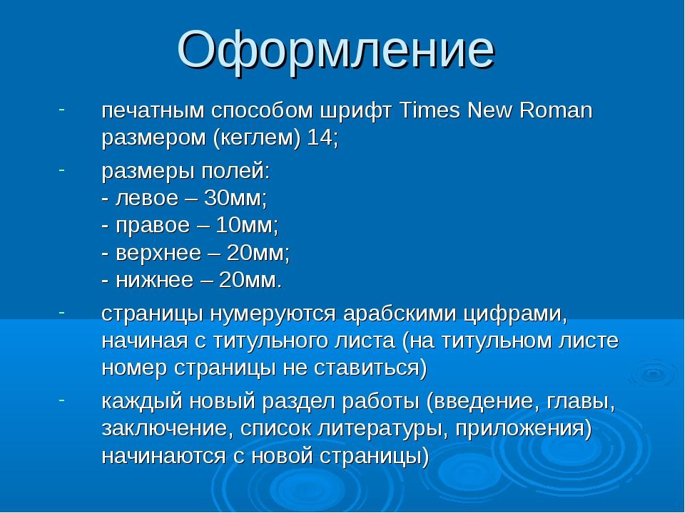 Оформление печатным способом шрифт Times New Roman размером (кеглем) 14; разм...